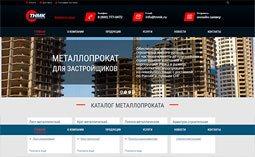 Портфолио DWM-Studio - сайт по продажи металлопроката