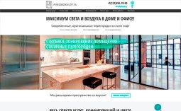 Портфолио DWM-Studio - сайт по продаже и установки освещения в доме и офисе